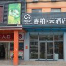 如家睿柏·雲酒店(上海新橋鎮店)(原開悦賓館)