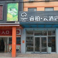 如家睿柏·雲酒店(上海新橋鎮店)(原開悅賓館)酒店預訂