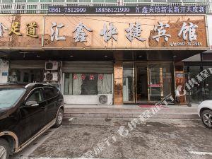 淮北匯鑫快捷賓館