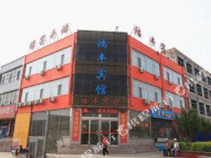 朔州懷仁鴻豐賓館