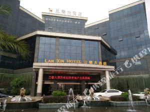 永安蘭馨大酒店