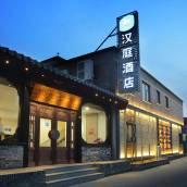 漢庭酒店(北京天安門廣場店)