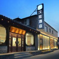 漢庭酒店(北京天安門廣場店)酒店預訂