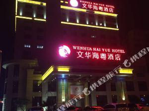 瓊海文華海粵酒店(原文華荷泰酒店)