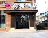 漢庭酒店(上海車墩影視城店)