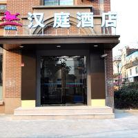漢庭酒店(上海車墩影視城店)酒店預訂