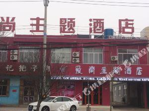 濱州愛尚主題酒店