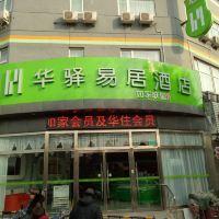 如家聯盟·華驛易居酒店(北京南苑機場店)酒店預訂