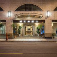 台北唯客樂飯店酒店預訂
