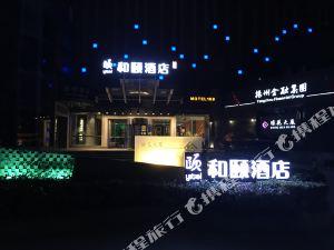 和頤酒店(揚州瓊花大廈店)(原莫泰精選瓊花大廈升級版)
