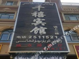 和田千禧賓館