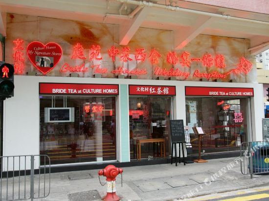 香港紅茶館酒店(紅磡機利士南路)(Bridal Tea House Hotel (Gillies Road))外觀