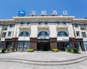 漢庭酒店(唐山建設南路南湖公園店)