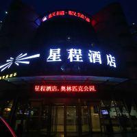 星程酒店(北京奧林匹克公園店)酒店預訂