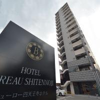 Bureau四天王寺酒店酒店預訂