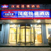 漢庭酒店(天津東麗區政府店)(原東麗商場店)酒店預訂
