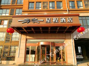 星程酒店(韓城店)