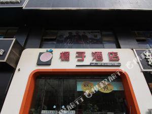 河津運城橘子酒店