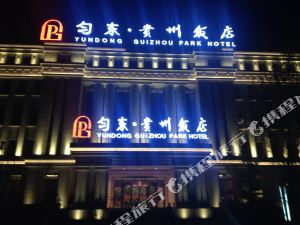勻東·貴州飯店