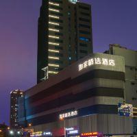 如家精選酒店(上海四川北路地鐵站店)(原河南北路店)酒店預訂