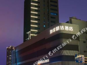 如家精選酒店(上海河南北路店)