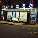 希岸酒店(內江玉溪路市政府店)
