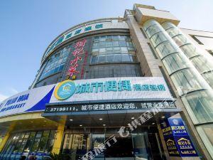 城市便捷酒店(上海奉賢工業園廣豐路店)