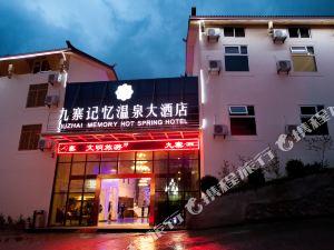 九寨記憶溫泉大酒店