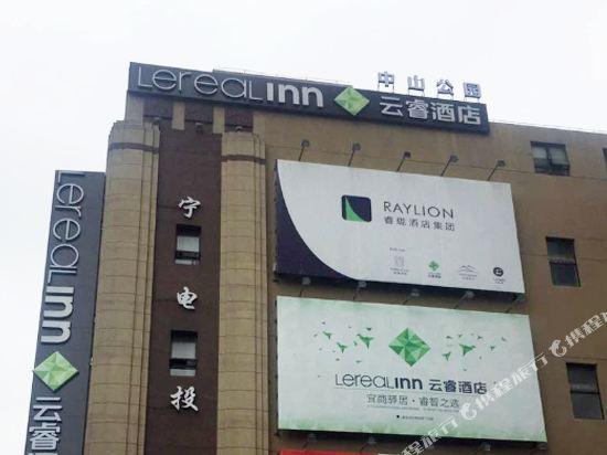 上海中山公園云睿酒店