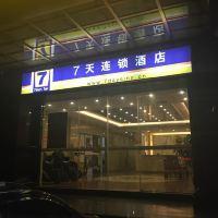 7天連鎖酒店(廣州琶洲店)酒店預訂
