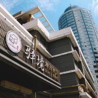 Q加·常州驛境精品酒店酒店預訂