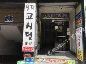 釜山SJ民宿(SJ House Busan)