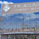非繁城品酒店(上海國家會展中心虹橋樞紐店)(原璞悅豪璟酒店)