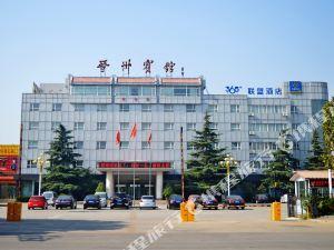 驛家365云盟酒店(晉州向陽街店)(原晉州賓館)