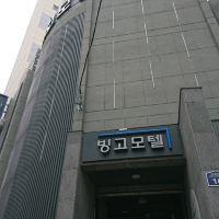 釜山Bingo汽車旅館酒店預訂