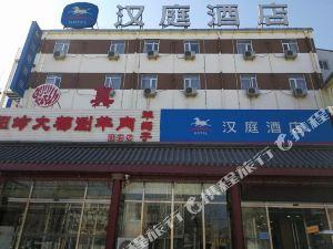 漢庭酒店(固安店)