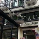 雕塑旅館(The Sculpture Hotel)