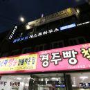 慶州藍航民宿(Blueboat Hostel Gyeongju)