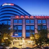 北京寶辰飯店