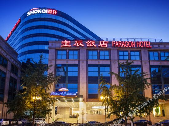 Howard Johnson Paragon Hotel