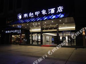 茂名南越印象嶺南文化主題酒店火車站店