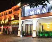 重慶美涵酒店