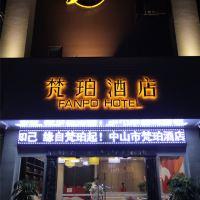 中山梵珀酒店酒店預訂