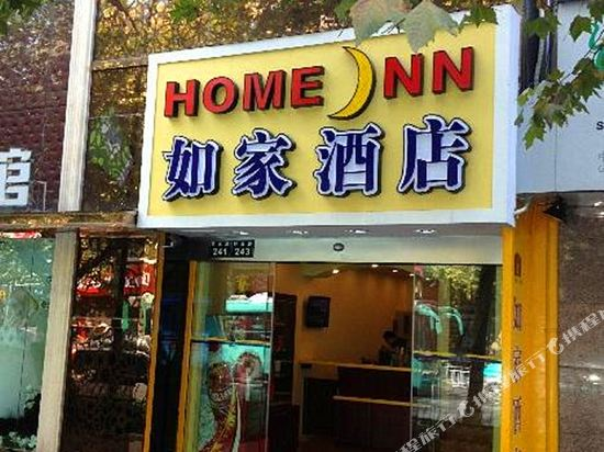 Home Inn (Hangzhou West Lake Jiefang Road Jiebai Department Store)