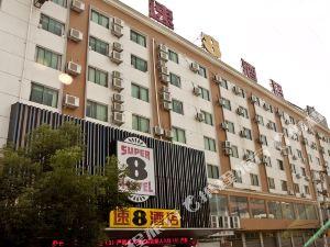 速8(福鼎太姥山店)