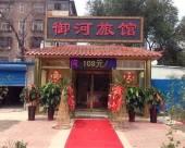 天津御河旅館