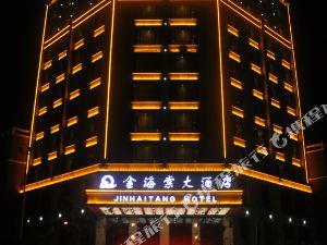 禮泉金海棠大酒店