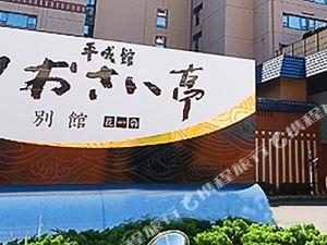 平成館潮騷亭別館花月(Heiseikan Shiosaitei Hanatsuki Annex)