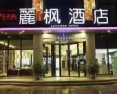 麗楓酒店(廣州珠江新城地鐵站店)