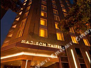 台北慕軒飯店(MADISON TAIPEI HOTEL)